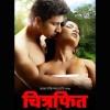 Seema Azmi goes bold with Marathi film CHITRAFIT